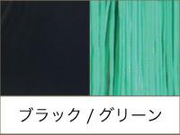 ブラック/グリーン