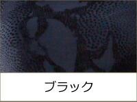 Santoria ブラック