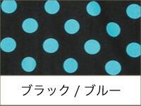 PopconAtelier ブラック/ブルー
