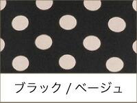 PopconAtelier ブラック/ベージュ