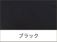 PopconAtelier ブラック