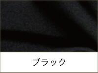 Sasuel ブラック