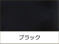 エスパン ブラック
