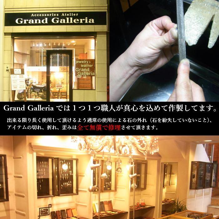 帯広のハンドメイドジュエリー・Grand Galleria