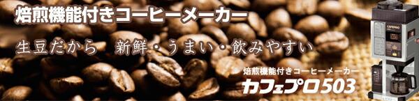 ダイニチの焙煎機能付きコーヒーメーカー「カフェプロ503」
