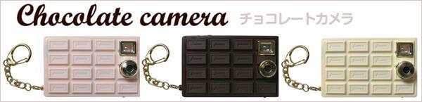 チョコレートカメラ  キーホルダー型ミニトイデジ【トイデジ】