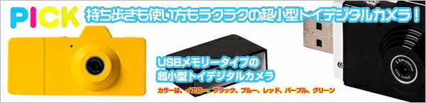 PICK ピック USBミニトイデジタルカメラ