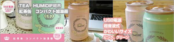 大人気の紅茶缶のデザインをしたコンパクトな加湿器「TEA HUMIDIFIER 」
