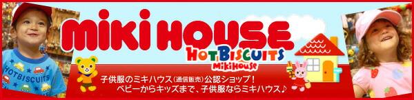 子供服のミキハウス(通信販売)公認ショップ!