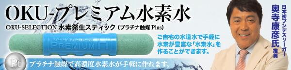 水素発生スティック「OKU-プレミアム水素水」
