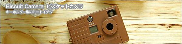 ビスケットカメラ(トイデジ)トイカメラ