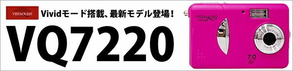 ビスタクエストVQ7220(デジカメ)