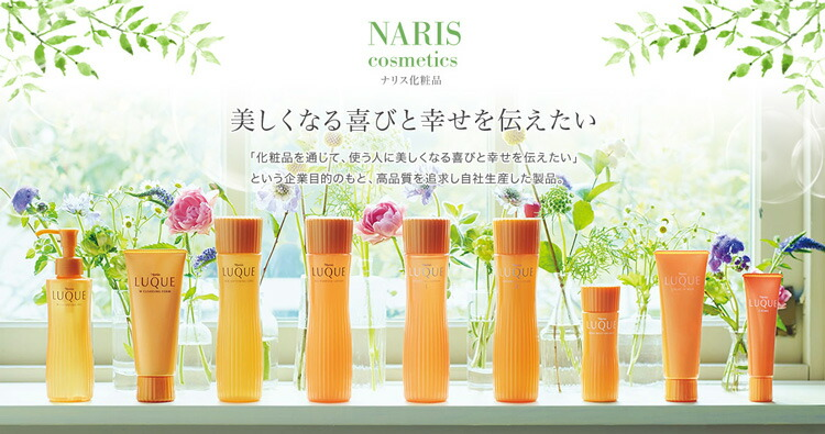 NARIS ナリス化粧品