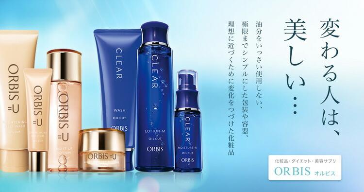 ORBIS オルビス