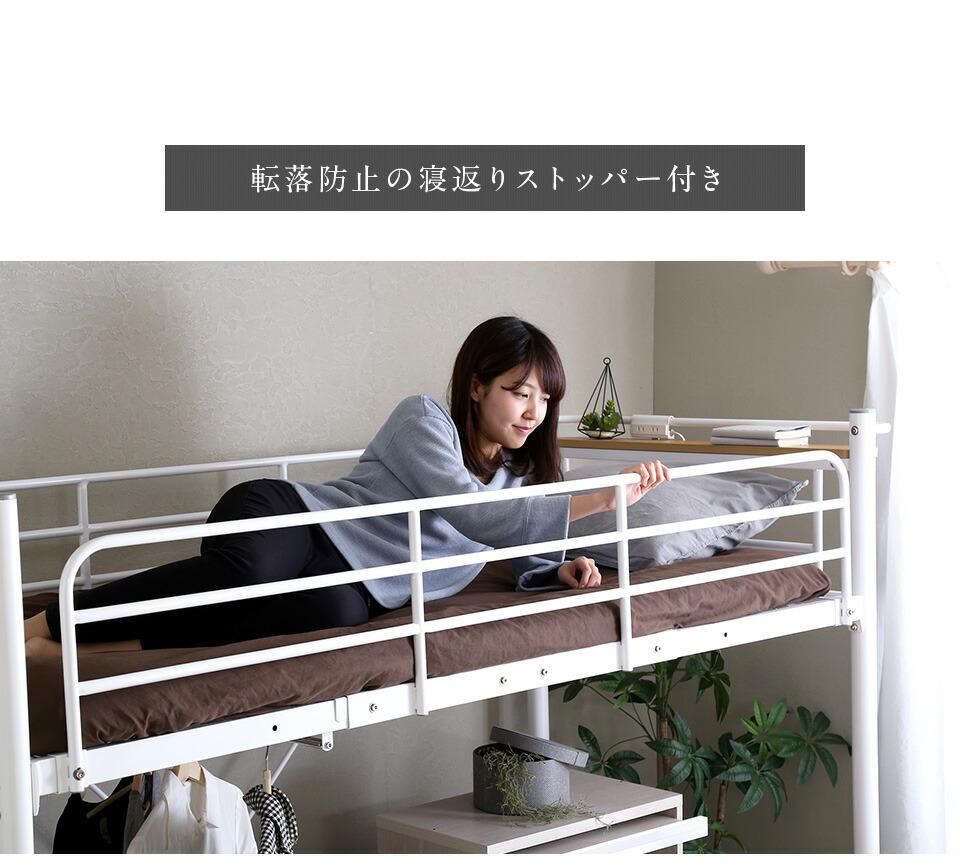 睡眠中の落下を防ぐストッパーがついているので、寝返りを打っても安全にお休みいただけます。お子様がお使いいただく場合でも安心です。