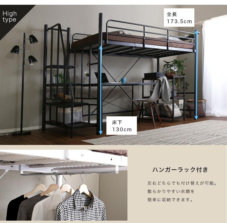 ベッド下のスペースを自由に使えるのがロフトベッドの特徴。自分好みのコーディネートをお楽しみください。快適に過ごすための宮棚。