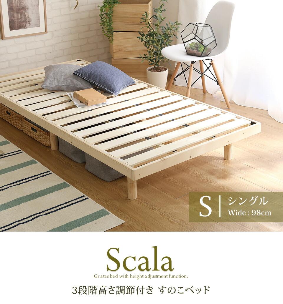 3段階高さ調節付きのすのこベッド