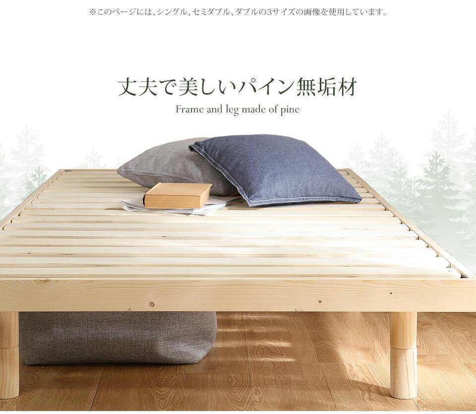 強さと美しさを併せ持った、北欧産パインのすのこベッド