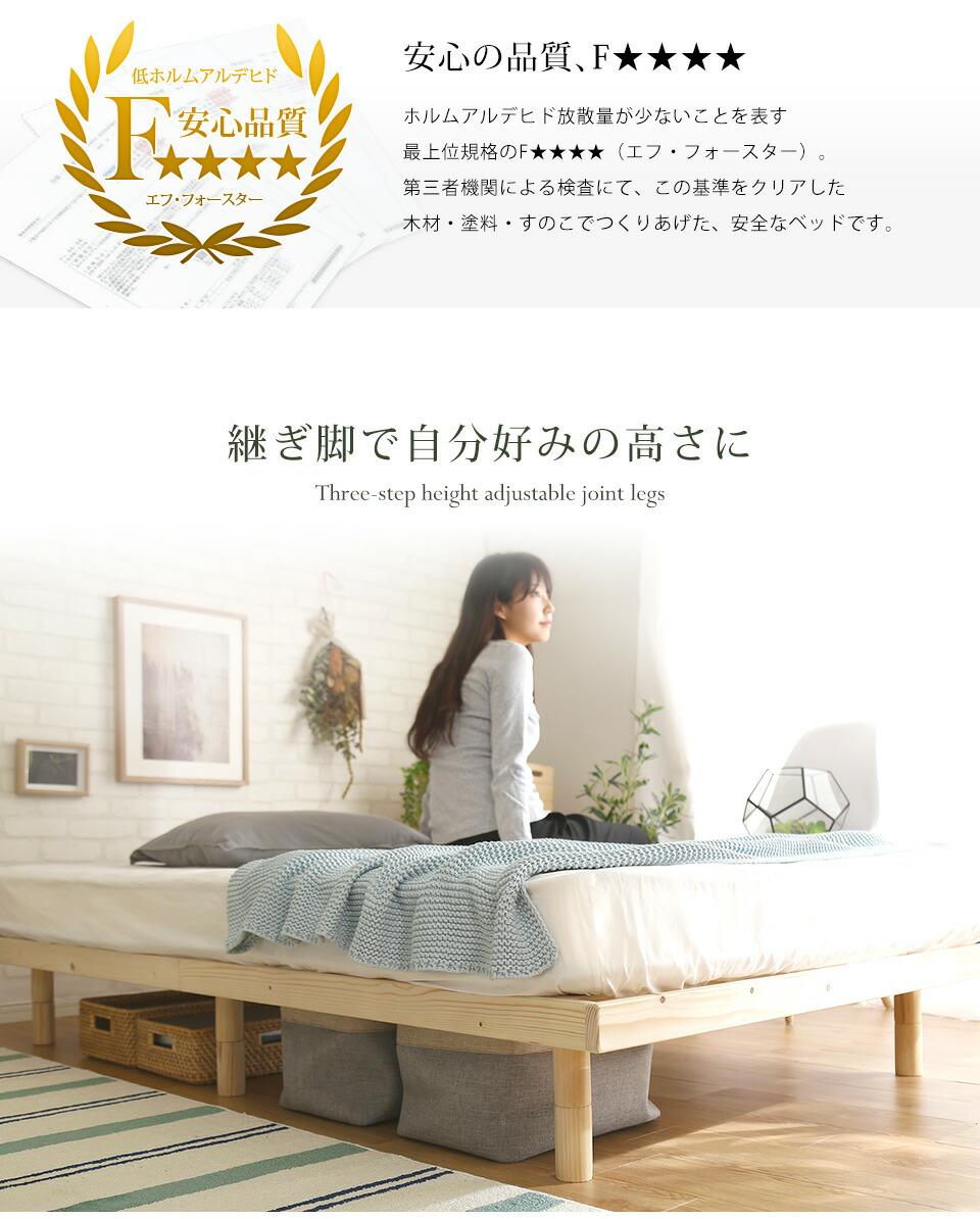 継ぎ脚で自分好みの高さに調節できるすのこベッド