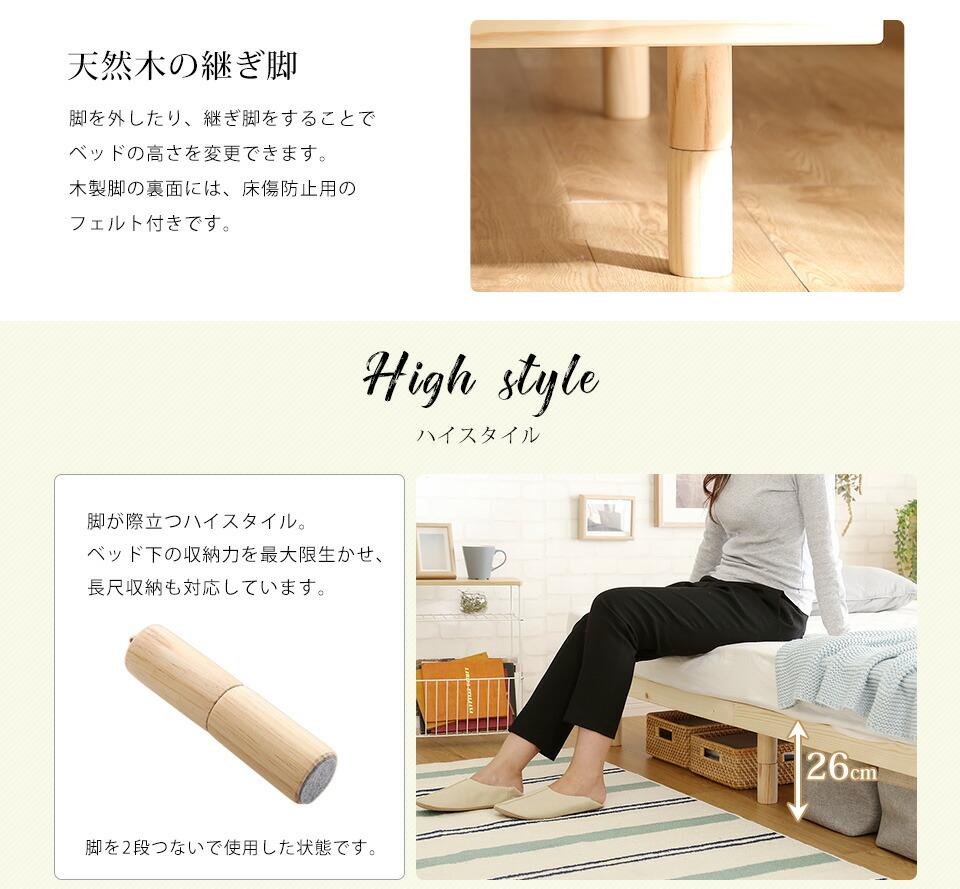 天然木の継ぎ脚 脚を外したり、継ぎ脚をすることですのこベッドの高さを変えられます。木製脚の裏面には、床傷防止用のフェルトが付いているすのこベッド