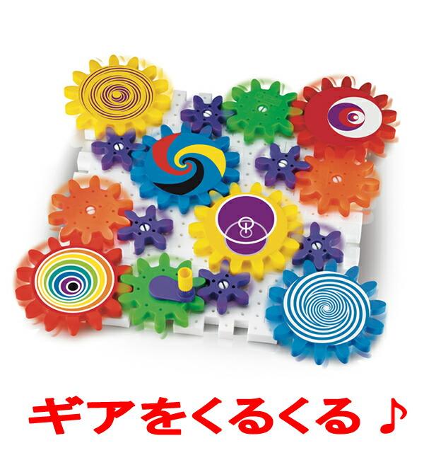 【送料無料】 手遊び 【 BorneLund:ボーネルンド 】 カラフルギアー 知育玩具 【02P01Oct16】