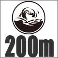 特徴:200m防水