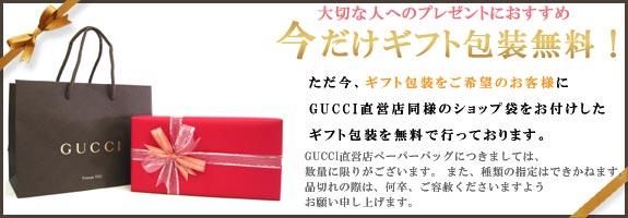 GUCCIグッチ財布