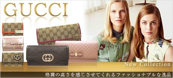 グッチ (Gucci)