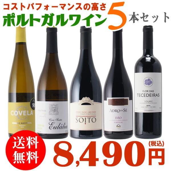 ポルトガルワイン5本