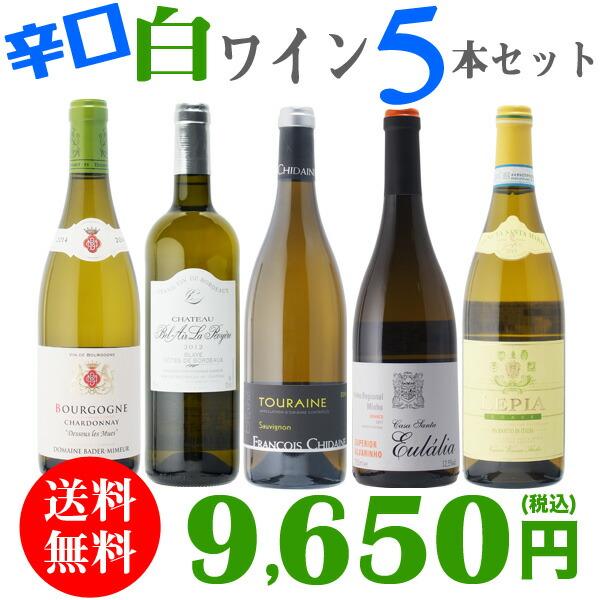 辛口白ワイン