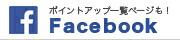 フェイスブックへ