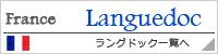 ラングドック