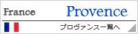 プロヴァンス