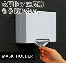 マスクホルダー