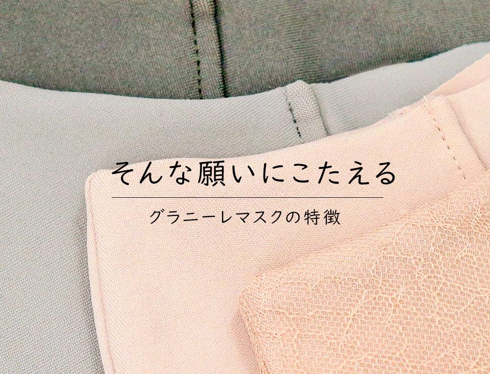 あなたの肌を考える。裏地は綿100%の天然素材を使用。肌触りのよい優しいつけ心地。水着素材のマスク