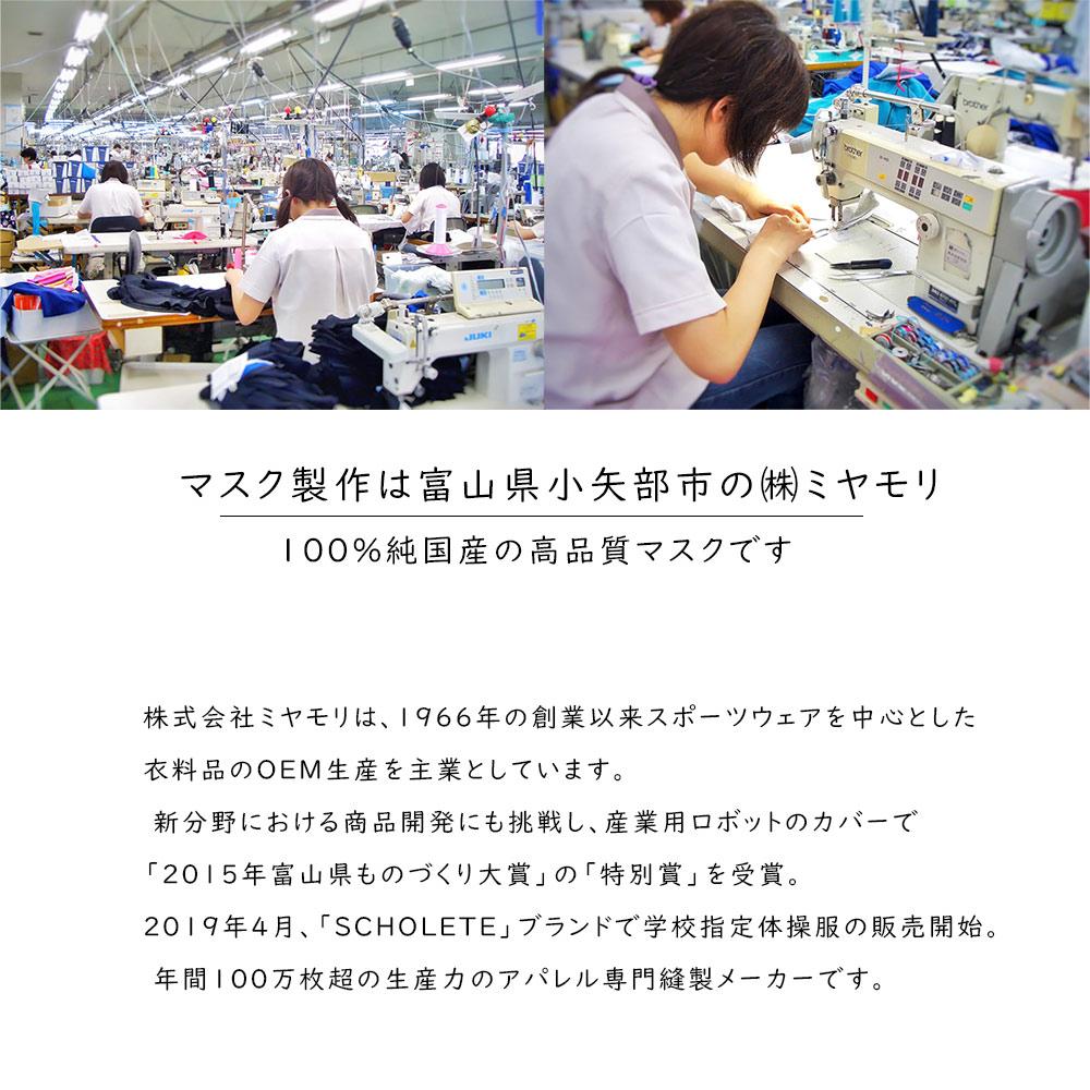 日本国内生産。ものづくり富山の縫製工場にて生産。職人の手により丁寧にお作りしています。水着素材のマスク