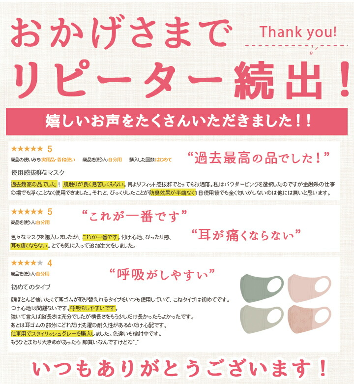 リピーター続出。ミヤモリ社製の高品質マスク。トリコット素材
