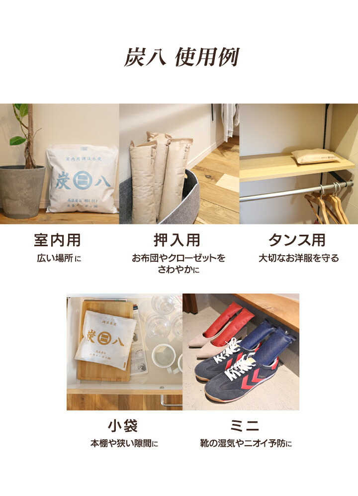 炭八使用例。室内用は広い場所に。押入れ用はお布団やクローゼット用。大切なお洋服を守るタンス用、本棚や狭い隙間には小袋。靴の湿気やニオイ予防にミニ。用途に合わせて使い分け。
