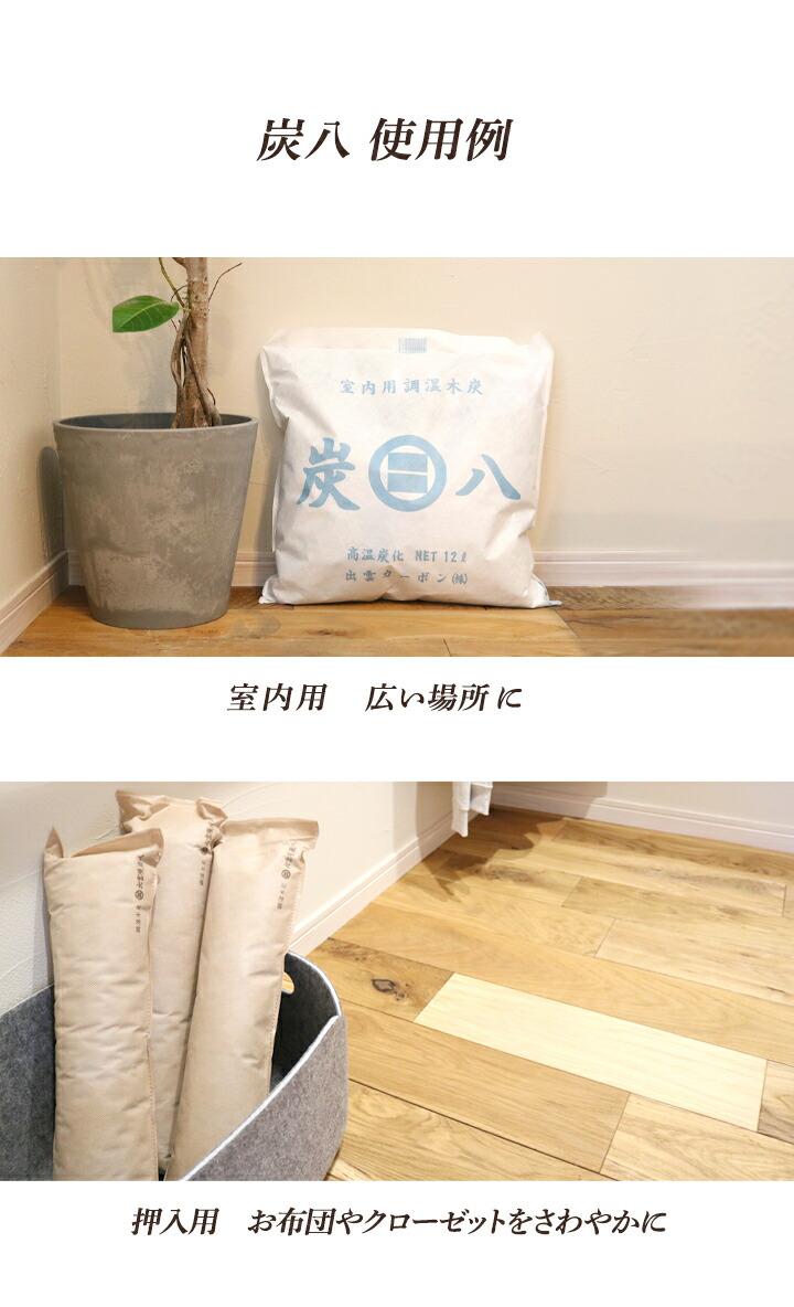 炭八使用例。室内用は広い場所に。押入れ用はお布団やクローゼット用