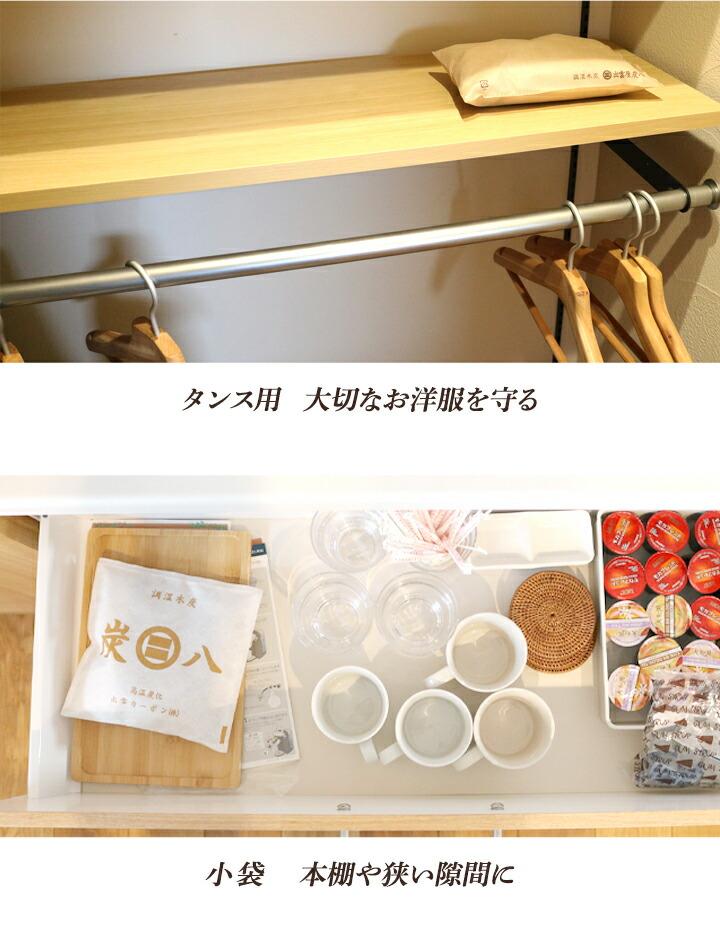 大切なお洋服を守るタンス用、本棚や狭い隙間には小袋