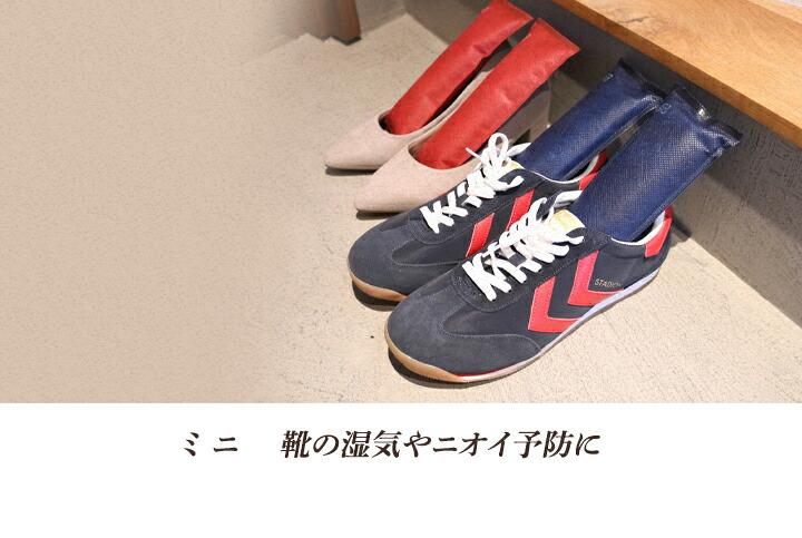 靴の湿気やニオイ予防にミニ。用途に合わせて使い分け