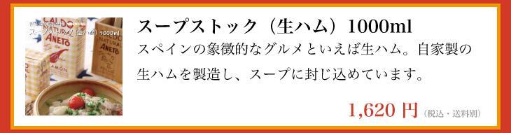 スープストック(生ハム)1000ml