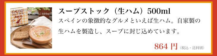 スープストック(生ハム)500ml