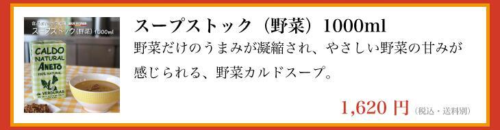 スープストック(野菜)1000ml
