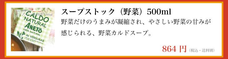 スープストック(野菜)500ml
