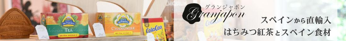 グランジャポン(granjapon) スペインから直輸入。はちみつ紅茶とスペイン食材