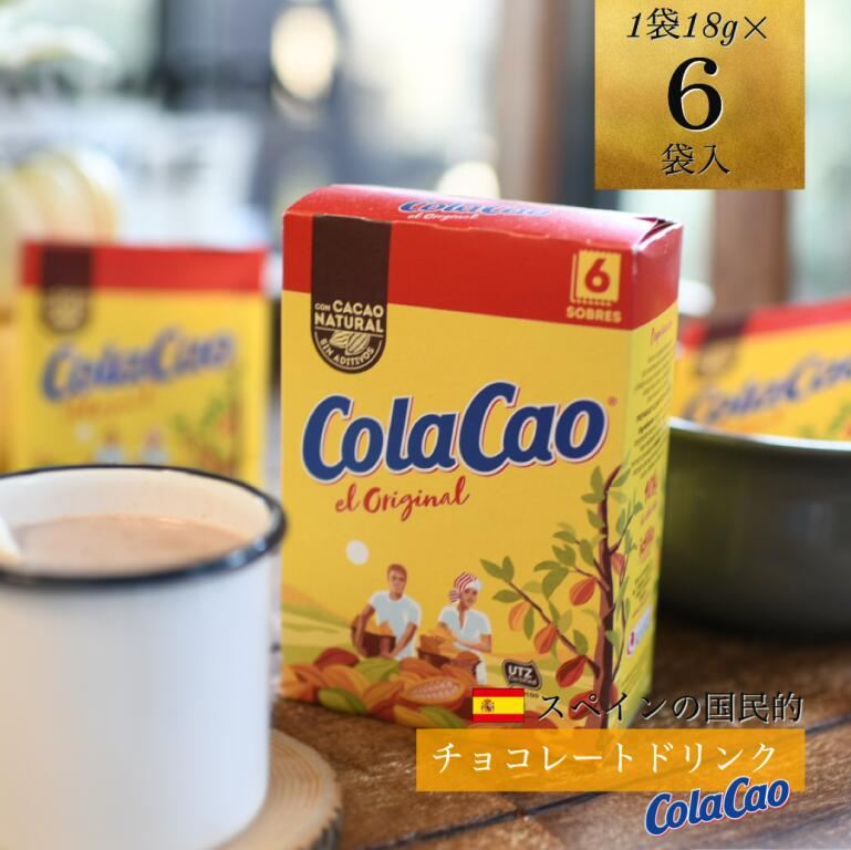 【お試しサイズ】ColaCao「コラカオ6(18g×6袋入)」:¥648(税込)