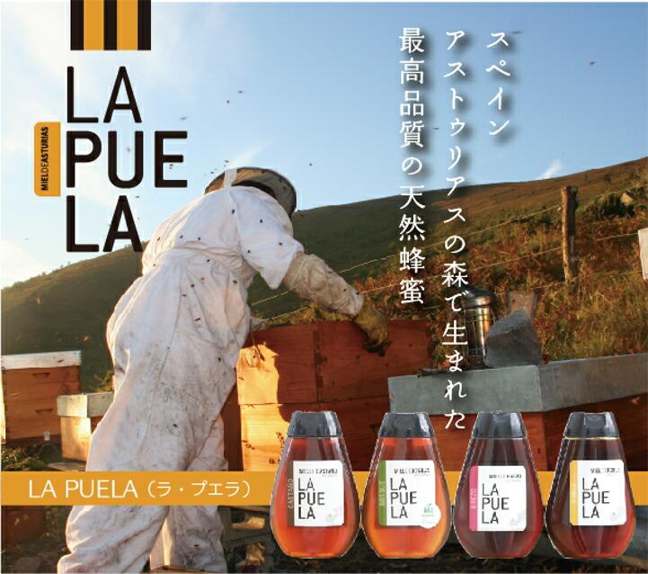 """最高品質の天然蜂蜜""""LA PUELA"""""""