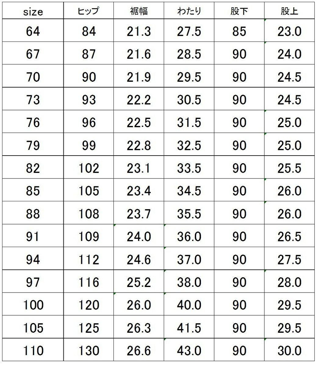 スラックスサイズ表