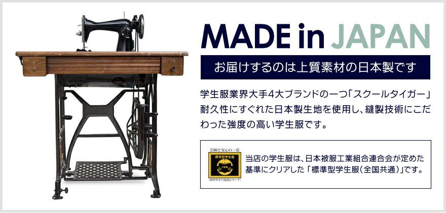 上質素材の日本製